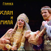"""Михаил Глинка """"Руслан и Людмила"""""""