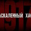 Харьков: репетиция переворота в местном масштабе