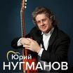 Российский гитарист, покоривший Карнеги Холл