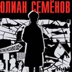 """Юлиан Семенов """"Третья карта"""". Серия 6-я"""