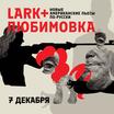 """Современная американская драматургия. Лаборатория """"Lark + Любимовка"""""""