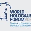 В Иерусалиме начинает работу Всемирный форум памяти жертв Холокоста