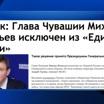 Главу Чувашии Михаила Игнатьева исключили из партии «Единая Россия»