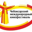 В Чебоксарах пройдет XIII Чебоксарский международный кинофестиваль