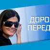 """""""Дорогая передача"""""""