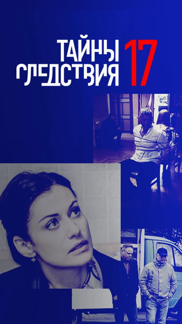 Тайны следствия-17