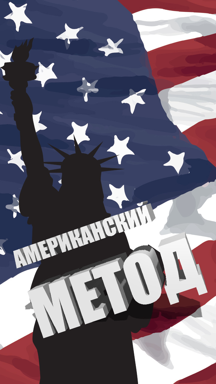 Американский метод