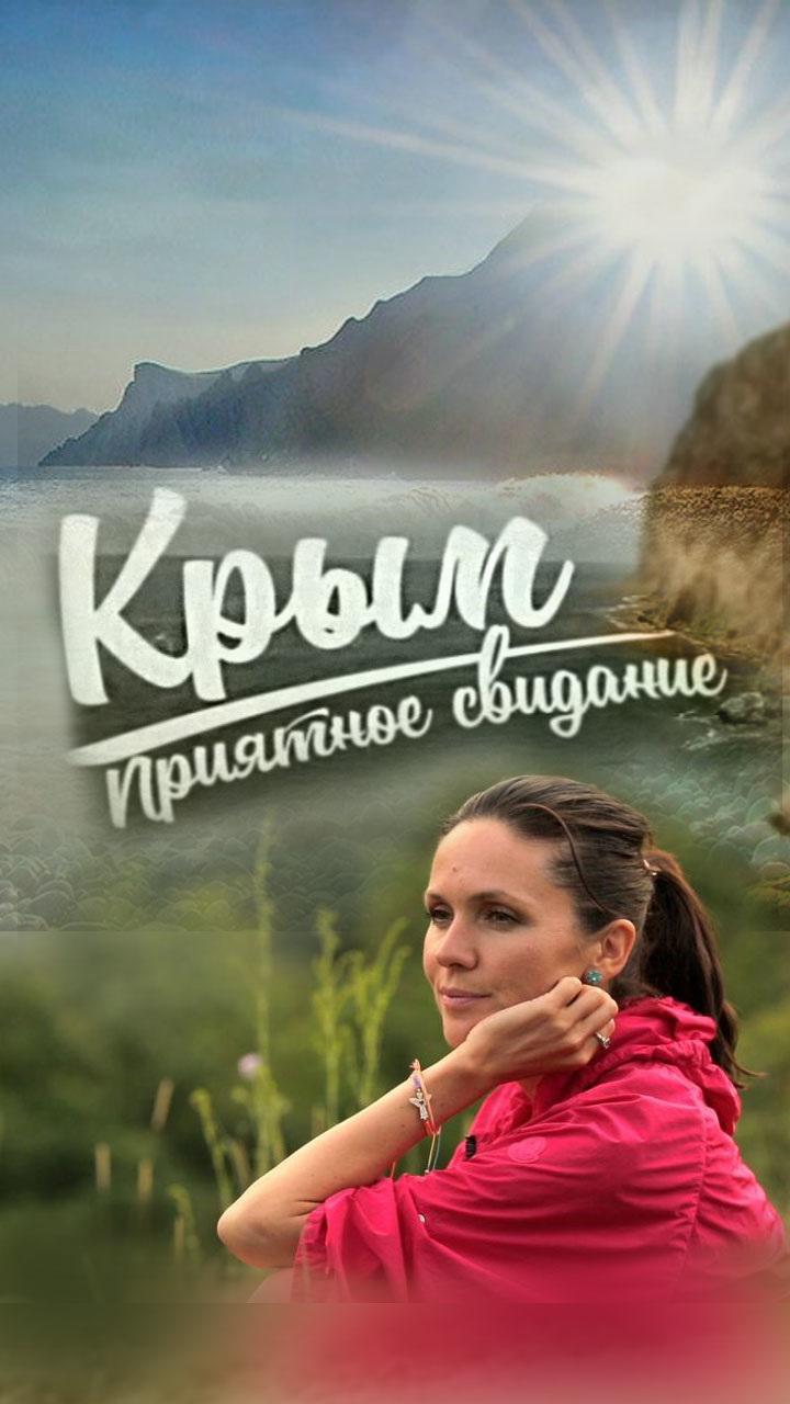 Крым. Приятное свидание