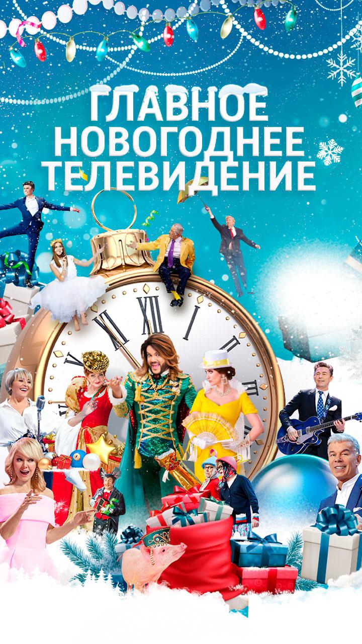 Главное новогоднее телевидение-2020