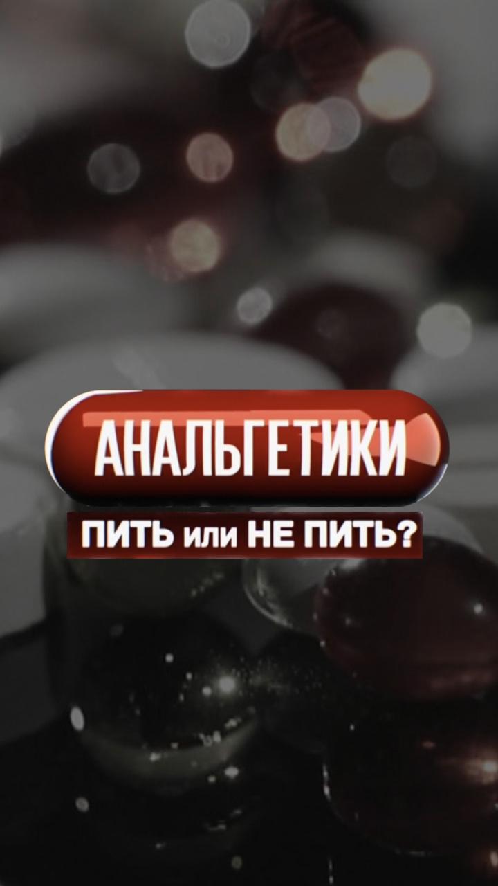Анальгетики. Пить или не пить?