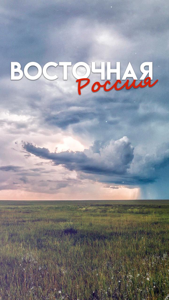Восточная Россия