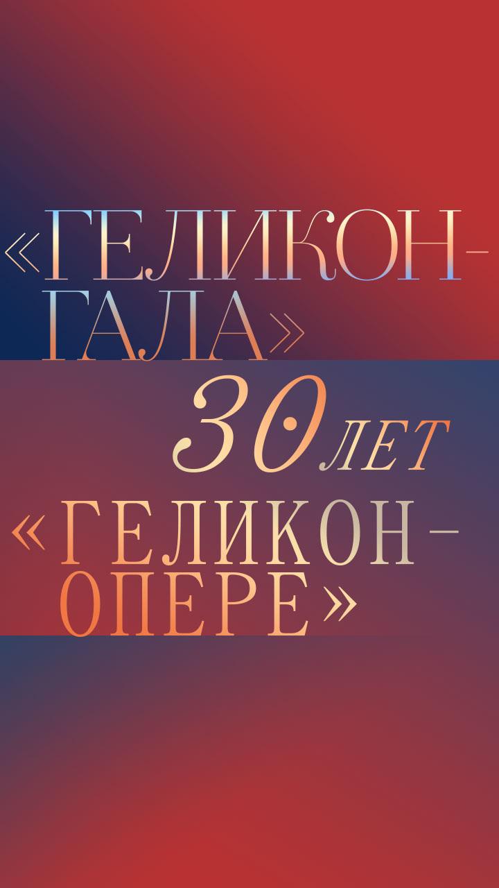 """""""Геликон-гала"""". Праздничный концерт к 30-летию театра """"Геликон-опера"""""""