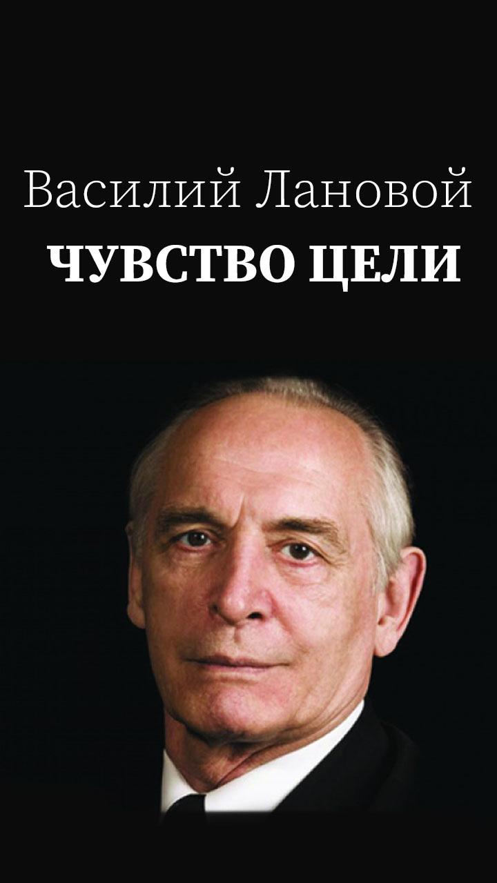 Василий Лановой. Чувство цели