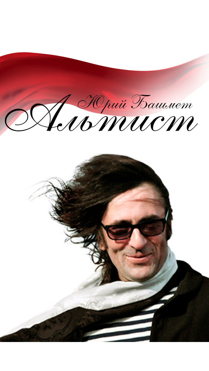 Альтист Юрий Башмет