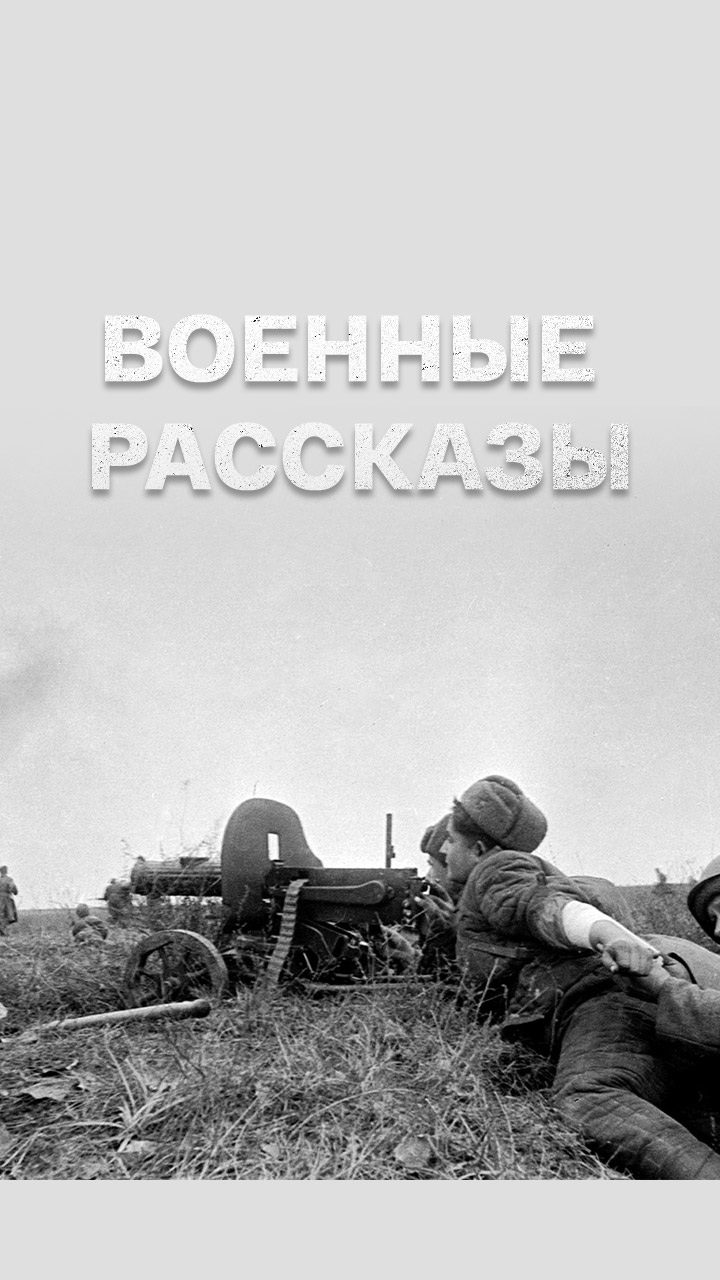 Военные рассказы