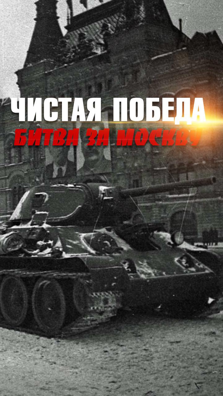 Чистая победа. Битва за Москву