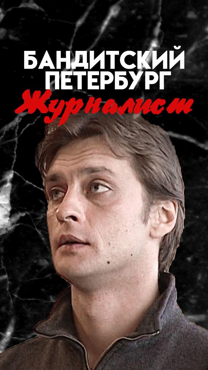 Бандитский Петербург. Журналист