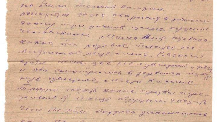 Таратынов Александр Михайлович. Письмо от 18 мая 1943 года.