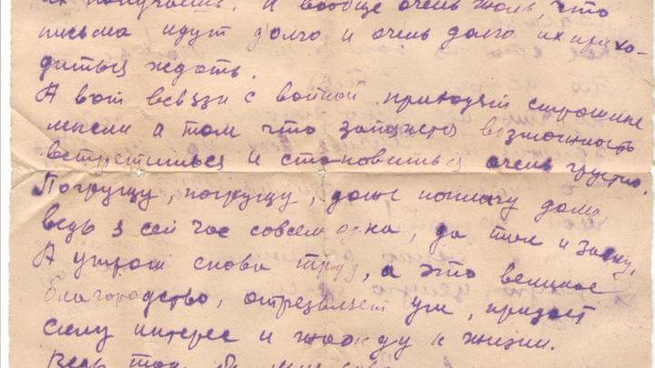Таратынов Александр Михайлович. Письмо от 16 августа 1945 года.
