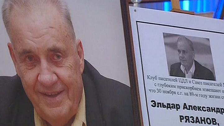 В Доме литераторов простились с Эльдаром Рязановым