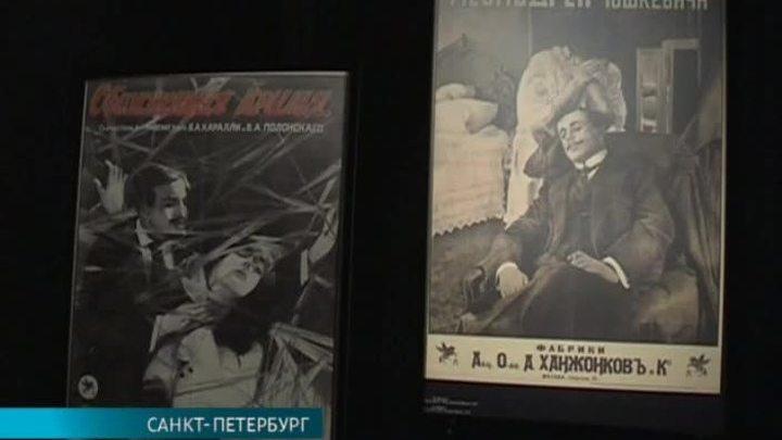 """Выставка """"Прибытие кино в Россию"""" посвящена Году кино"""