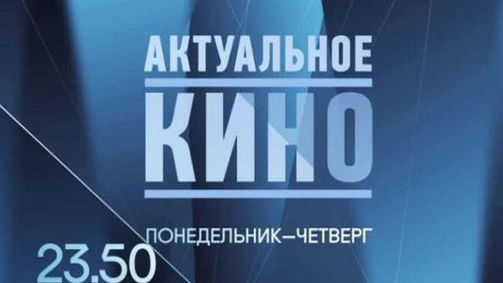 """""""Актуальное кино"""" с Сергеем Мирошниченко"""