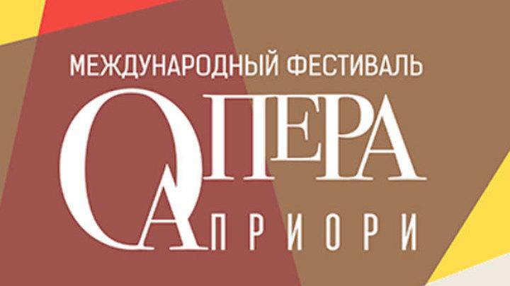 "Проект фестиваля ""Опера Априори"""