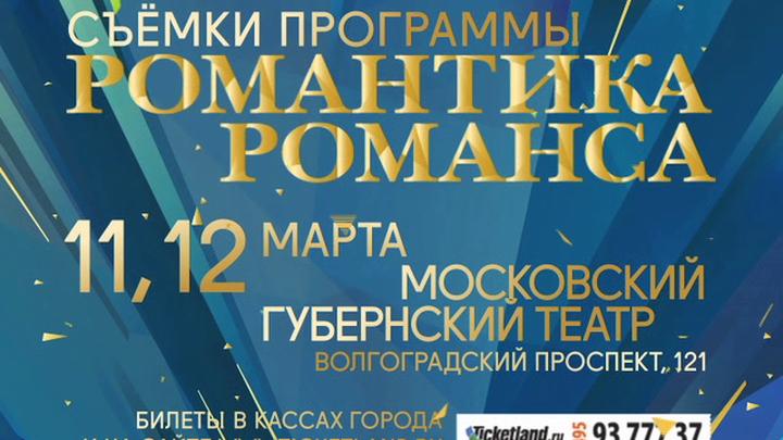 """Приглашаем на концерты-съёмки программы """"Романтика романса"""" 11 и 12 марта"""