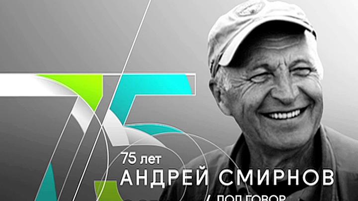 К 75-летию Андрея Смирнова