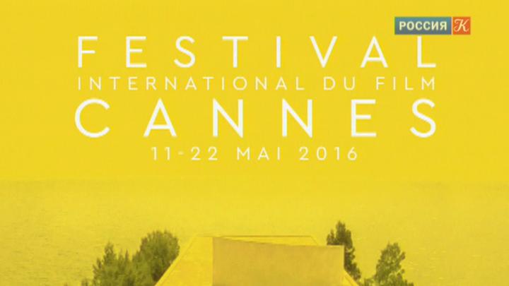 Каннский фестиваль обнародовал официальный постер смотра