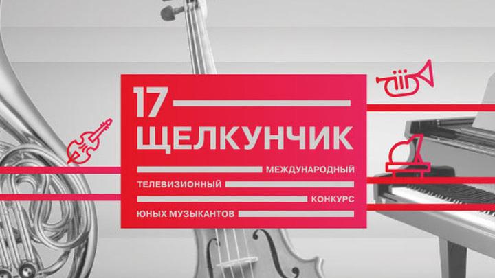 """Победители XVII Международного конкурса юных музыкантов """"Щелкунчик"""""""