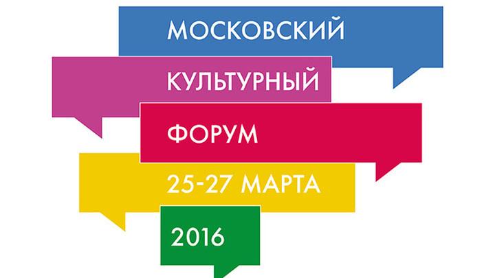 В Москве открывается культурный форум