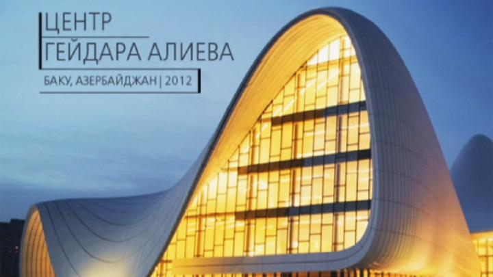 ЦЕНТР ГЕЙДАРА АЛИЕВА (БАКУ, АЗЕРБАЙДЖАН. 2012 ). Архитектор Заха Хадид