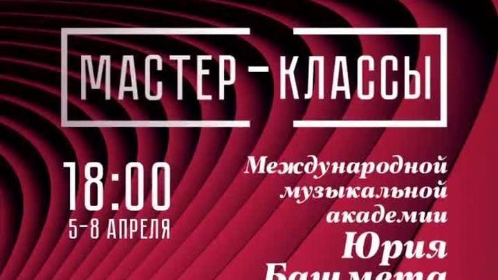 Мастер-классы Международной музыкальной академии Юрия Башмета