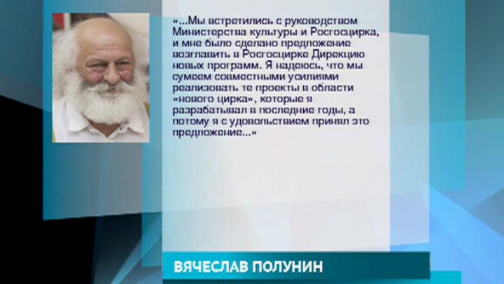 Вячеслав Полунин покидает должность худрука Цирка на Фонтанке