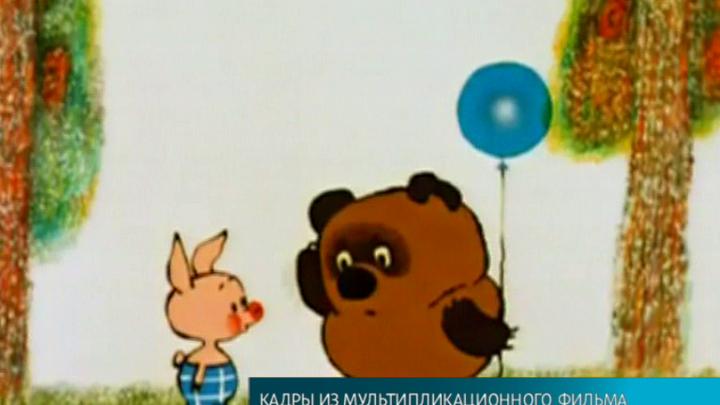 """Легендарной студии """"Союзмультфильм"""" исполнилось 80 лет"""
