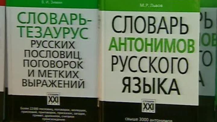 Разрабатывается новый интернет-ресурс по изучению русского языка