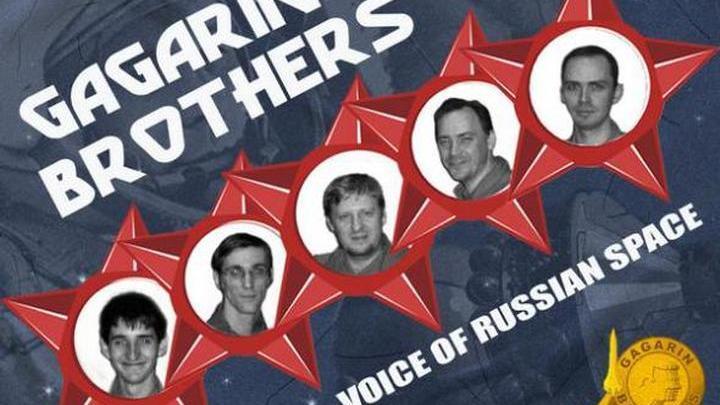 "Группа ""Gagarin brothers"""