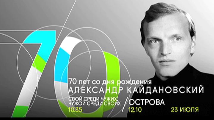 70 лет со дня рождения Александра Кайдановского