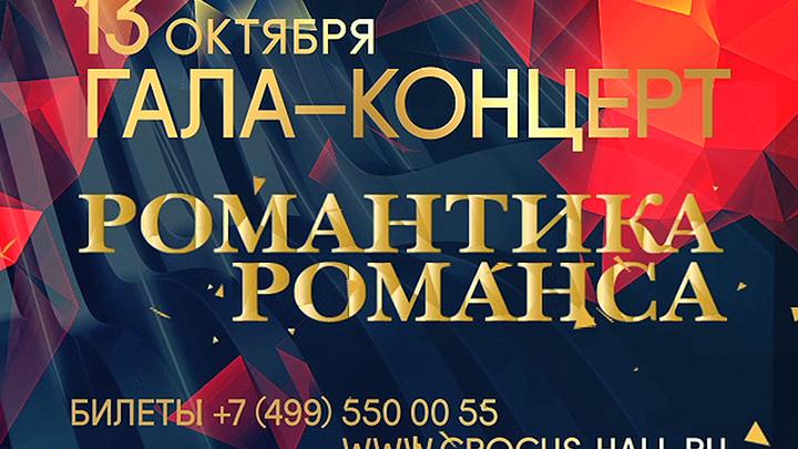 """Телеканал """"Россия К"""" приглашает на гала-концерт-съемку программы """"Романтика романса"""" 13 октября"""