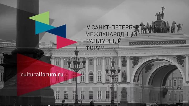 Будущее современных городов обсудят на Петербургском культурном форуме