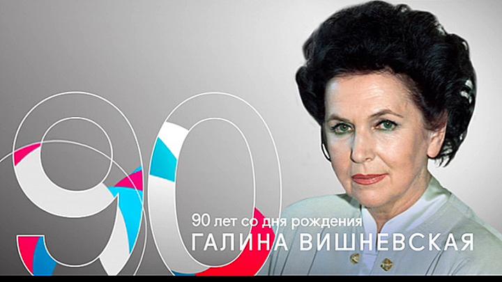 К 90-летию со дня рождения Галины Вишневской