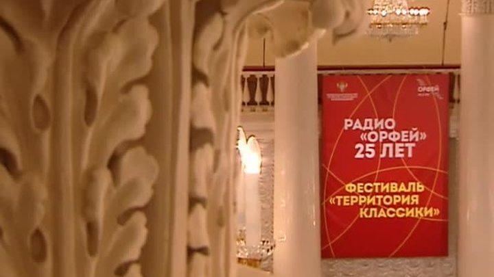 """Радио """"Орфей"""" отмечает юбилей музыкальным фестивалем """"Территория классики"""""""