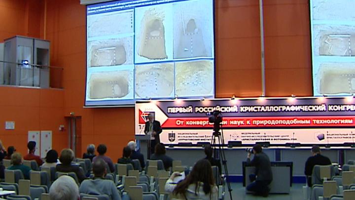 В Москве проходит Первый Российский кристаллографический конгресс