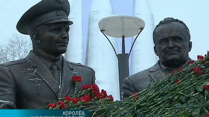 Установлен памятник Сергею Королёву и Юрию Гагарину