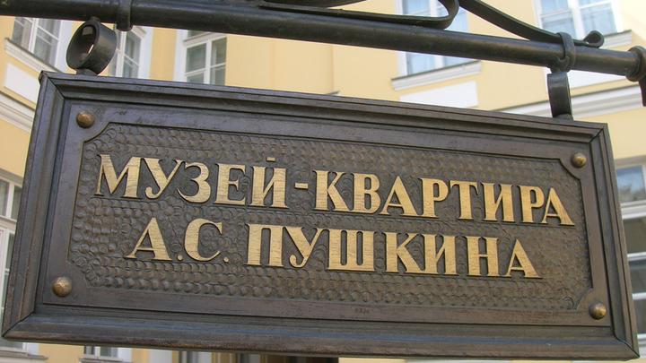 Санкт-Петербург, Мойка,12. Последний адрес А.Пушкина