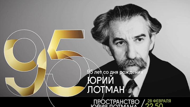 95 лет со дня рождения Юрия Лотмана