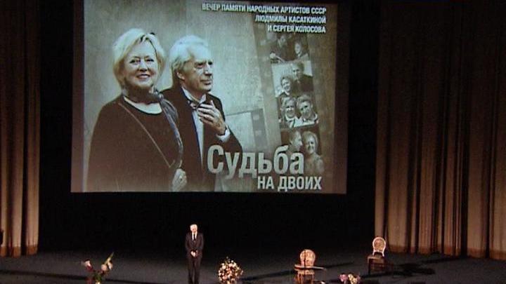Людмиле Касаткиной и Сергею Колосову посвятили вечер памяти в Доме кино