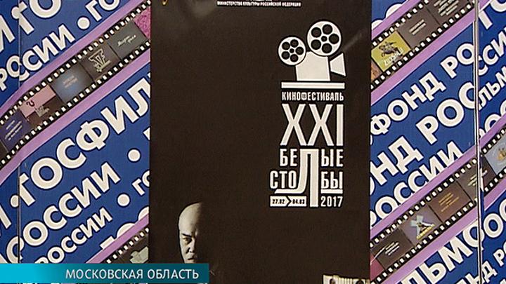 """На фестивале """"Белые столбы"""" покажут раритетное кино"""