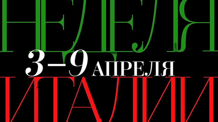 """Неделя Италии на телеканале """"Россия К"""""""